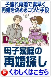 母子家庭の方の再婚の婚活